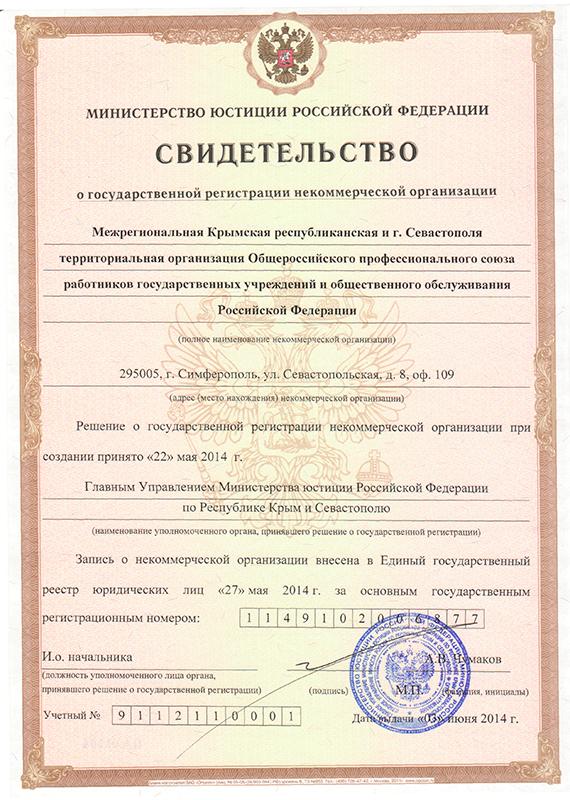 Свидетельство-регистрации