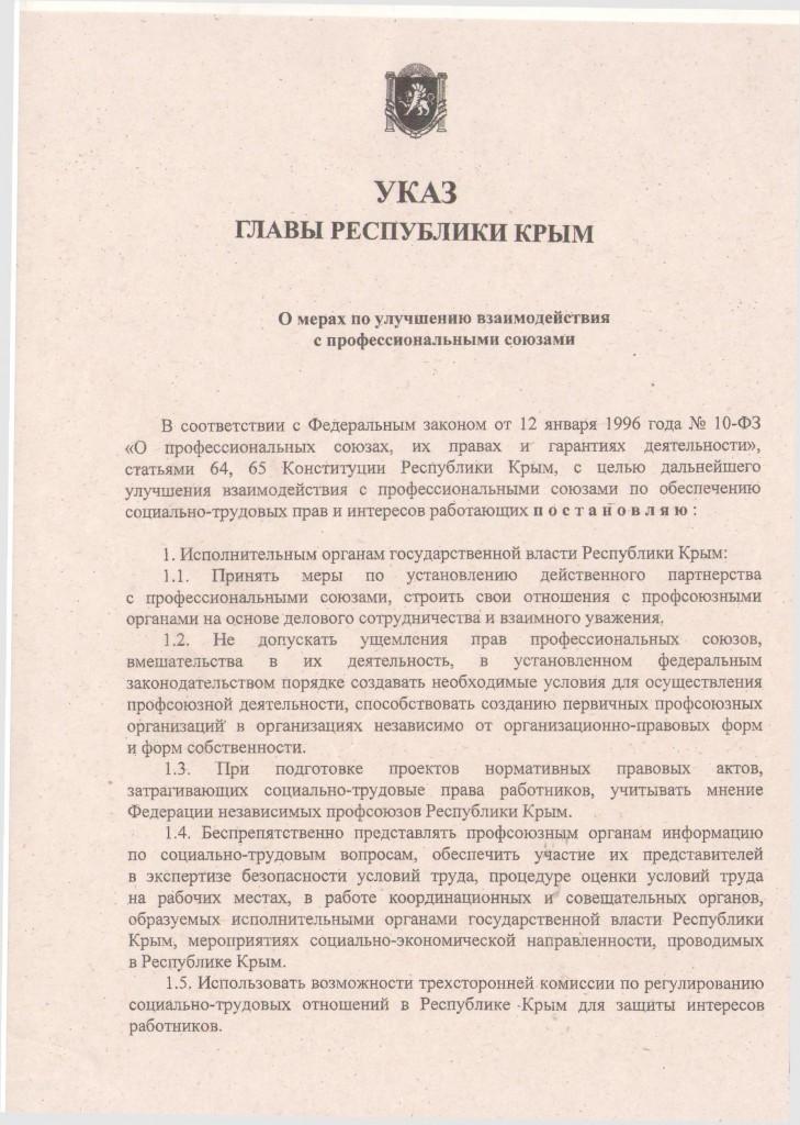 Указ 322 - 0003