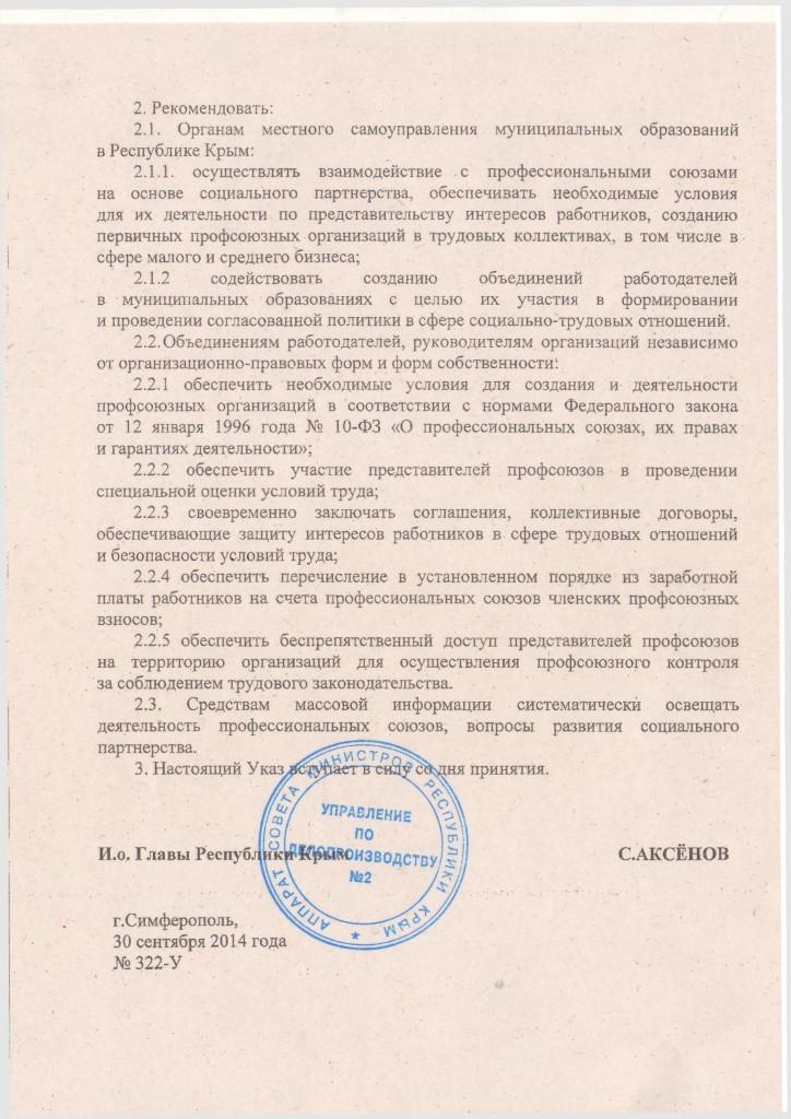 Указ 322 - 0004