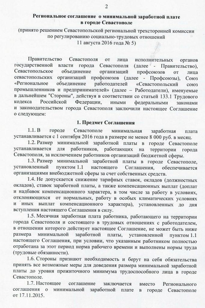 Regionalnoe-soglashhenie-po-MZP-SKAN-0011